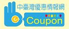 中台灣優惠情報網