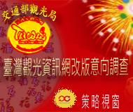 臺灣觀光資訊網改版意向調查