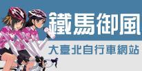 鐵馬御風-大臺北自行車網站
