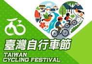2015臺灣自行車節