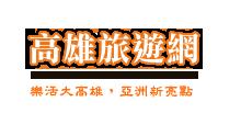 高雄旅遊網