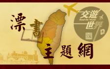 中華民國交通部漂書主題網